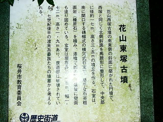 花山東塚古墳